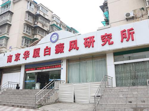 南京华厦白癜风研究所:五大学说破译白癜风病理病因